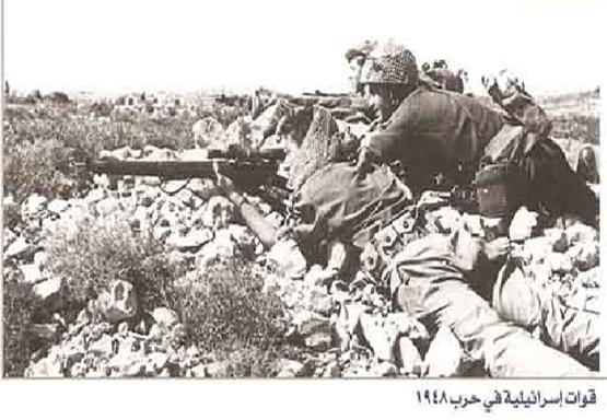 جنود_اسرائلين_فى_حرب_فلسطين