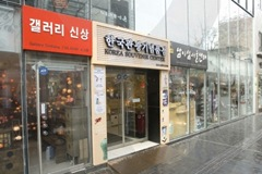 Korean Souvenir Center