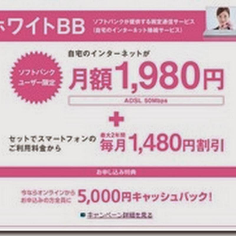 ソフトバンクのスマホユーザーは月々(実質)500円!?ホワイトBBを使ってみた【インターネット接続】