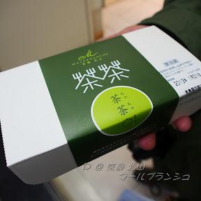 茶茶〇 @ 京都 北山 マールブランシュ
