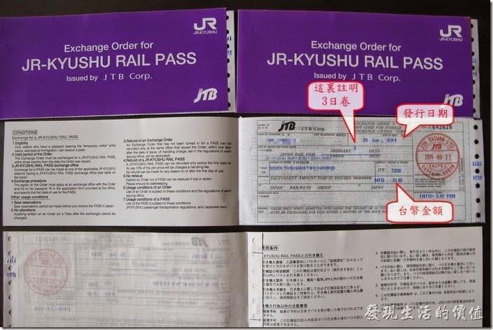 【JR KYUSHU RAIL PASS】兌換卷,拿這章兌換卷到日本的JR綠色窗口兌換【JR PASS護照】並劃位。