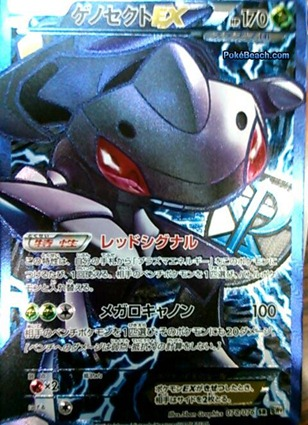 genesect EX FA