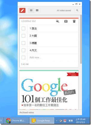 google keep-02