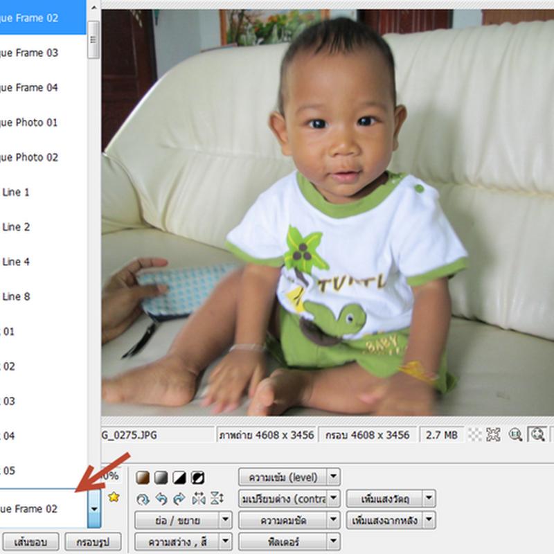 แต่งภาพถ่ายด้วยกรอบรูปหลากหลายแบบใน Photoscape