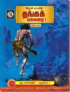 Thanga Kallarai