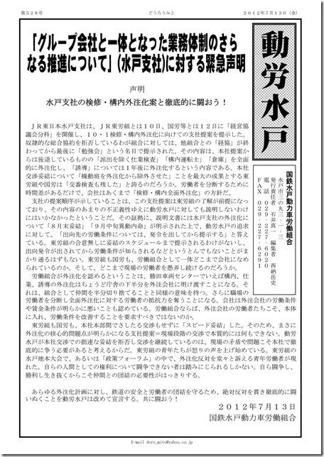 動労水戸情報528号