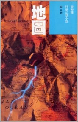 卫斯理 地图