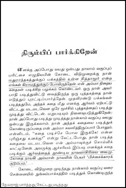 Dir Sridhar Thirumbi Paarkkiren Arundhathi Nilaiyam 2002  1st Page