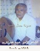 الأمير  الشاعرعبدالحميد عبدالكريم بضيافتي الجمعة 9 أغسطس 1996