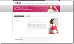 2 六甲村孕婦品 網頁設計