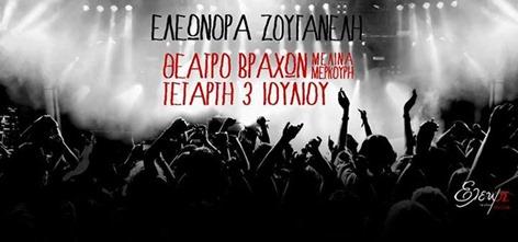 Ελεωνόρα Ζουγανέλη θεατρο βραχων 2013