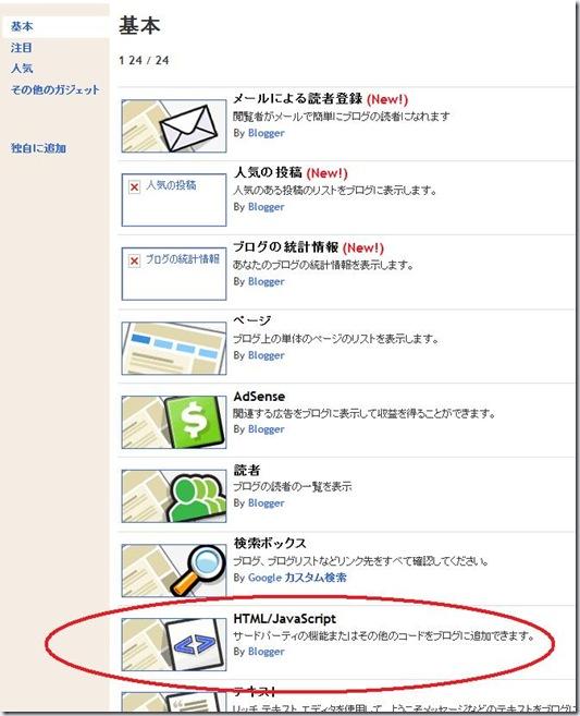 blogger_add_header2
