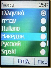 """Με την επικίνδυνη νεοναζιστική ελαφρομυαλιά, που χαρακτηρίζει κάθε χρυσαβγήτη, αποκαλεί """"ανθελληνική"""" την ελληνική εταιρία Cosmote διότι παρέχει, λέει, στους πελάτες της συσκευές κινητών τηλεφώνων που στις ρυθμίσεις γλώσσας περιλαμβάνει μεταξύ άλλων και τη σύγχρονη μακεδονική."""