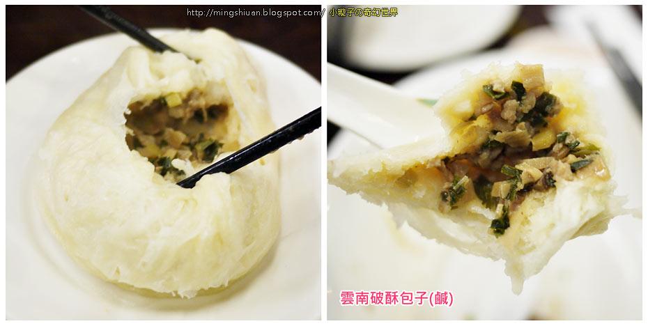 尚家香 雲南美味麵食館