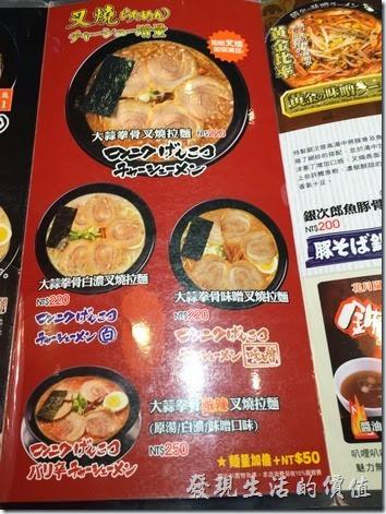 台南-花月嵐拉麵菜單