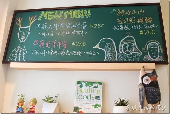 【看見咖啡】有些菜單上沒有的餐點,必須參考牆壁上的黑板,這晨光早午餐就不在原來的菜單上。