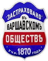 Доска Варшавского страхового общества. Металл, горячая эмаль