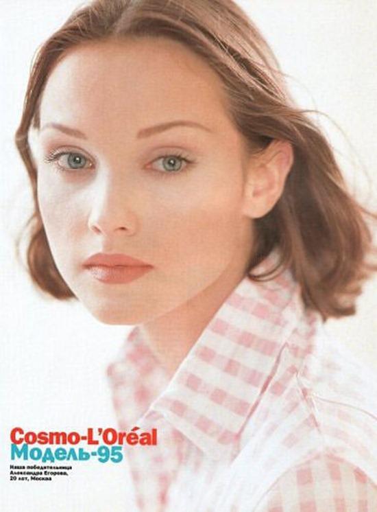 Cosmopolitan Russia September/October 1995