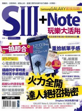 [Promo] 阿祥首本個人新書:Samsung GALAXY密技攻略!S3+Note玩樂大活用正式上市!