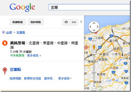 google public alert-09