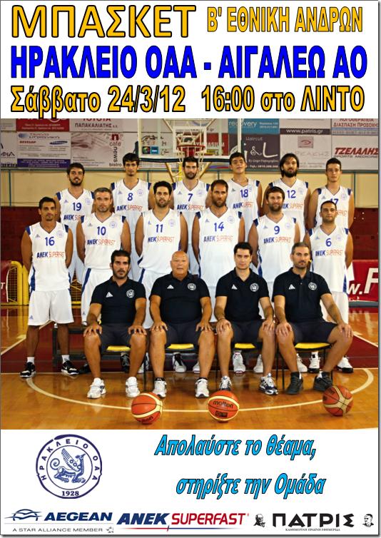 Αφίσα ΗΡΑΚΛΕΙΟ-ΑΙΓΑΛΕΩ (24-3-12)