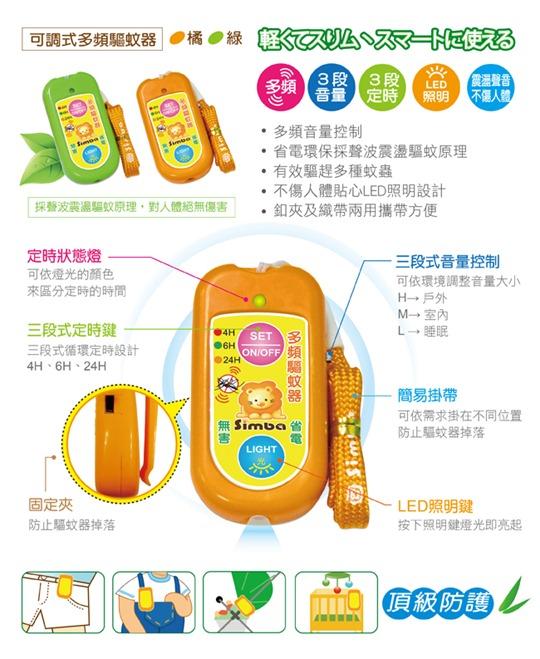 小獅王辛巴-可調式多頻驅蚊器 說明