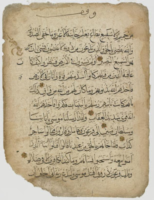 Folio from a Koran | Origin:  Egypt | Period: 14th-15th century  Mamluk period | Details:  Not Available | Type: Black ink, gold, red and blue paint on paper | Size: H: 41.0  W: 30.6  cm | Museum Code: S1997.99 | Photograph and description taken from Freer and the Sackler (Smithsonian) Museums.