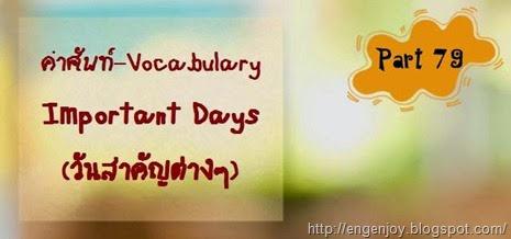 คำศัพท์ภาษาอังกฤษ Important Days (วันสำคัญต่างๆ)