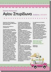Εφημερίδα2014 (3)ΕΦΗΜΕΡΊΔΑ2014 (3)