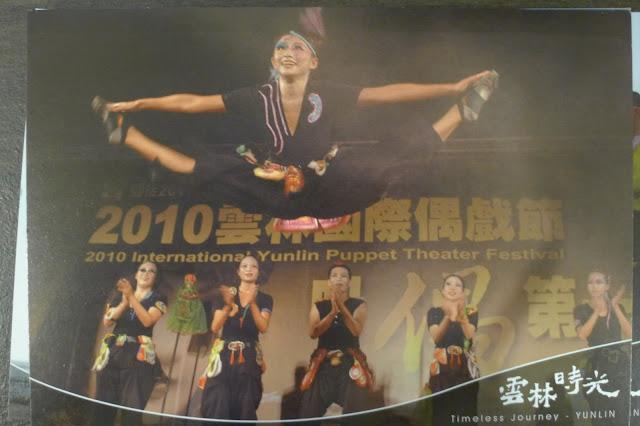 國際偶戲節