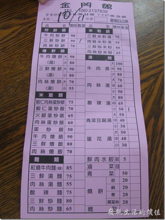 台南「金門館」的菜單。