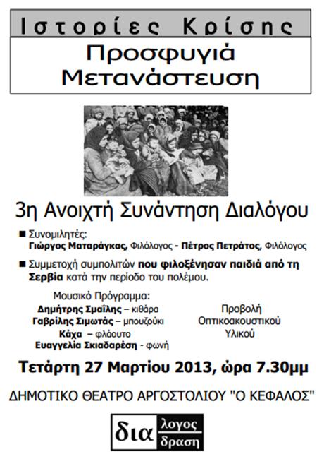 Κίνηση ΔΙΑ-ΛΟΓΟΣ-ΔΡΑΣΗ: Ανοιχτή Συνάντηση Διαλόγου με θέμα «Προσφυγιά – Μετανάστευση»
