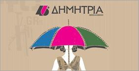 dimitria_2011_logo