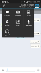 تحميل تطبيق WhatsApp Plus يدعم العربية للأندرويد-1