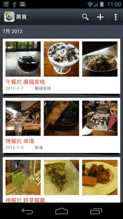 Screenshot_2012-07-08-23-00-56