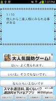 Screenshot of 【無料】うたプリの相性診断(うたの☆プリンスさまっ)