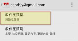Gmail Android App 你可能不知道的 10 個郵件效率技巧