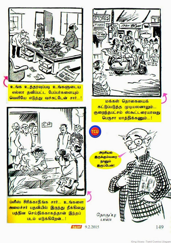 Kumudam Tamil Weekly Magazine Issue Dated 09022015 On Stands 01022015 Tribute to RKL Page No 149