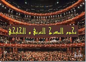 مسرح 6