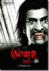 malayalam_upcoming_film_Dracula_2012_3D_poster