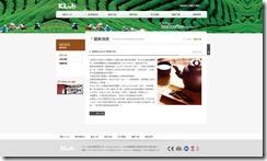 網頁設計 klub咖啡 4