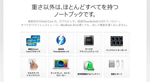 Http www apple com jp macbookair features html jpg  1024×8796