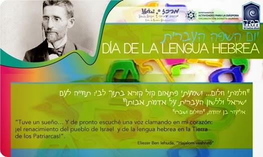 lengua hebrea