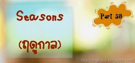 Seasons_สนทนาฤดูกาลภาษาอังกฤษ