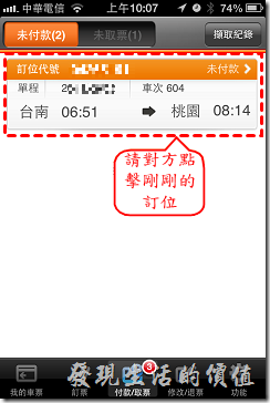高鐵手機取票01