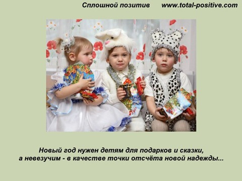 Новый год нужен детям...