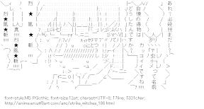 [AA]Sakamoto Mio Cry (STRIKE WITCHES)