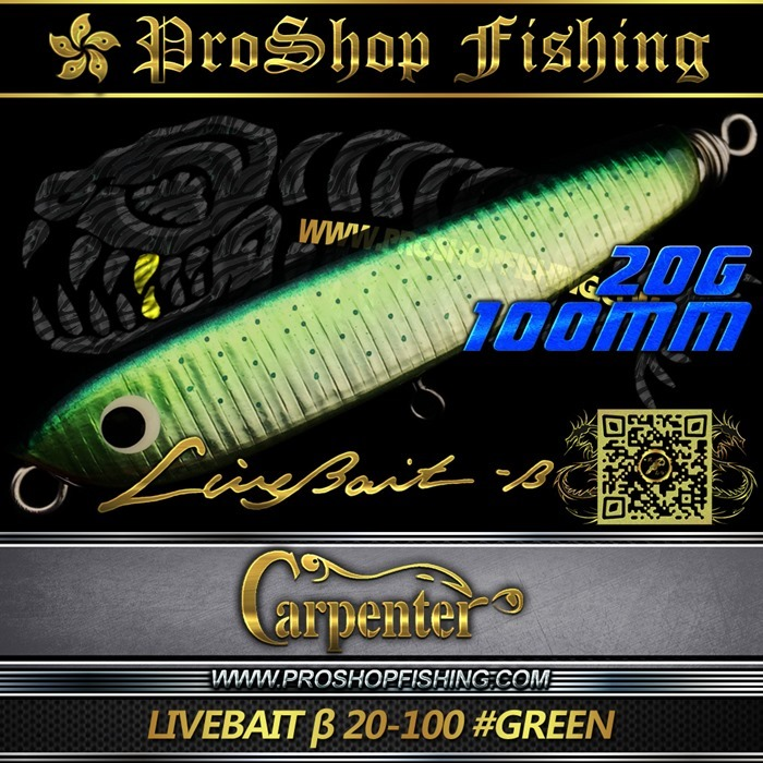 carpenter LIVEBAIT ε 20-100 #GREEN.1