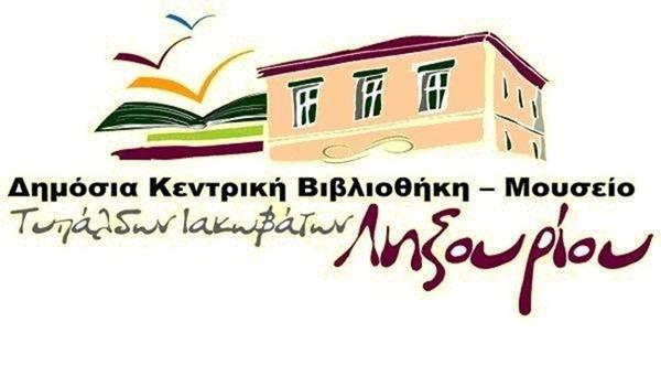 Η Ιακωβάτειος Βιβλιοθήκη παρουσιάζει τις δράσεις της (6.8.2013)