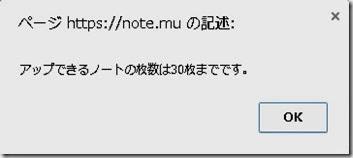 noteimgtoukoumax30